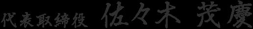 代表取締役  佐々木茂慶