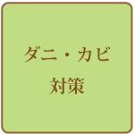 シロアリ腐朽菌