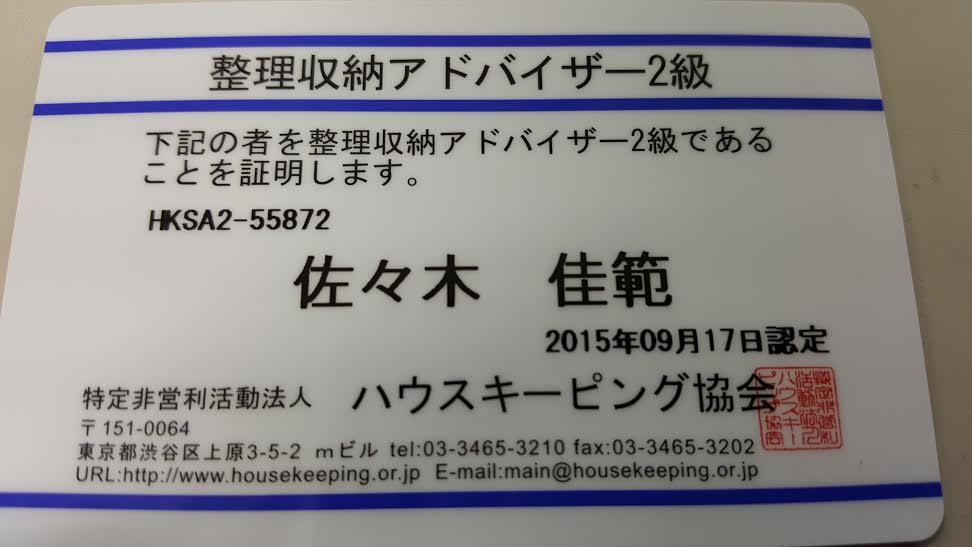 西条市で住宅メーカーのスタッフの名刺写真