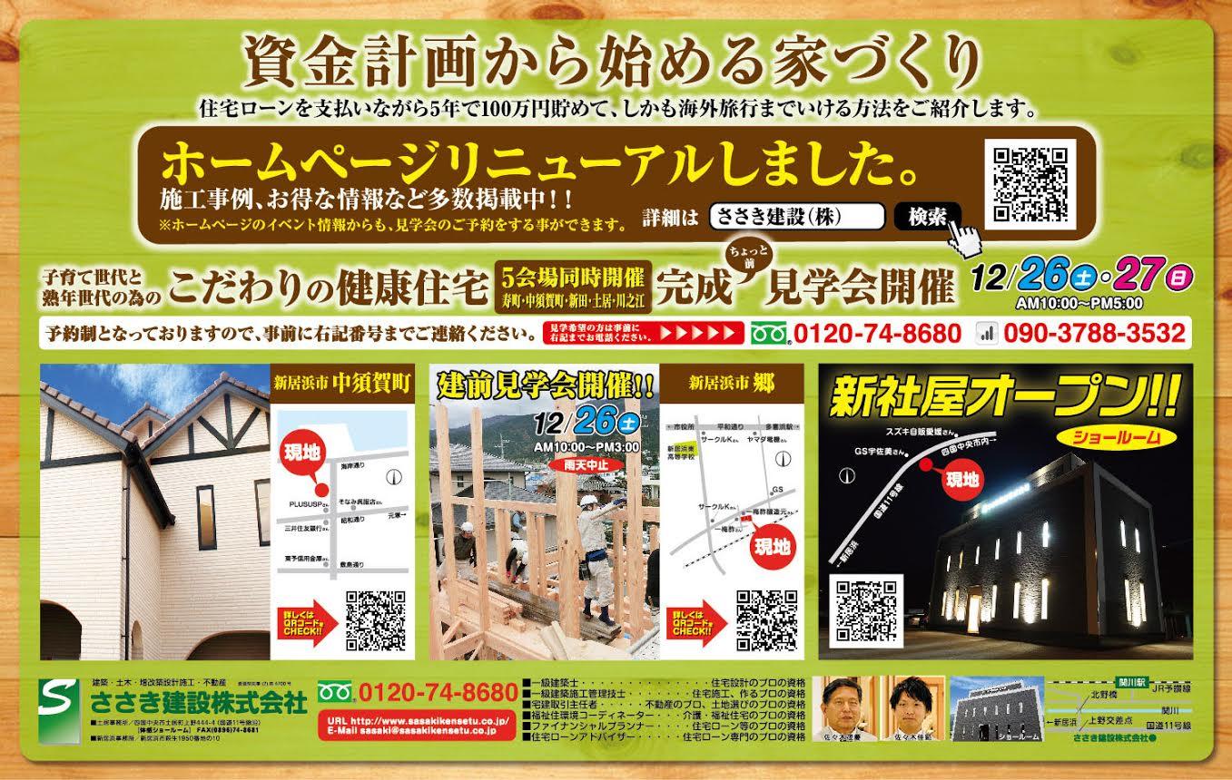 四国中央市で新築一戸建てのチラシ画像