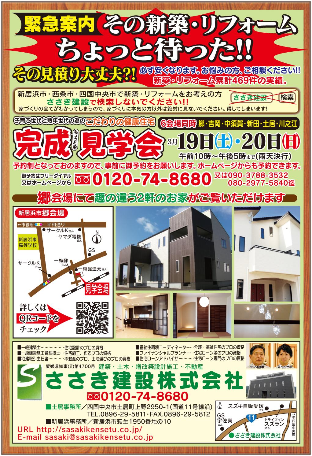 四国中央市でオール電化のチラシ画像