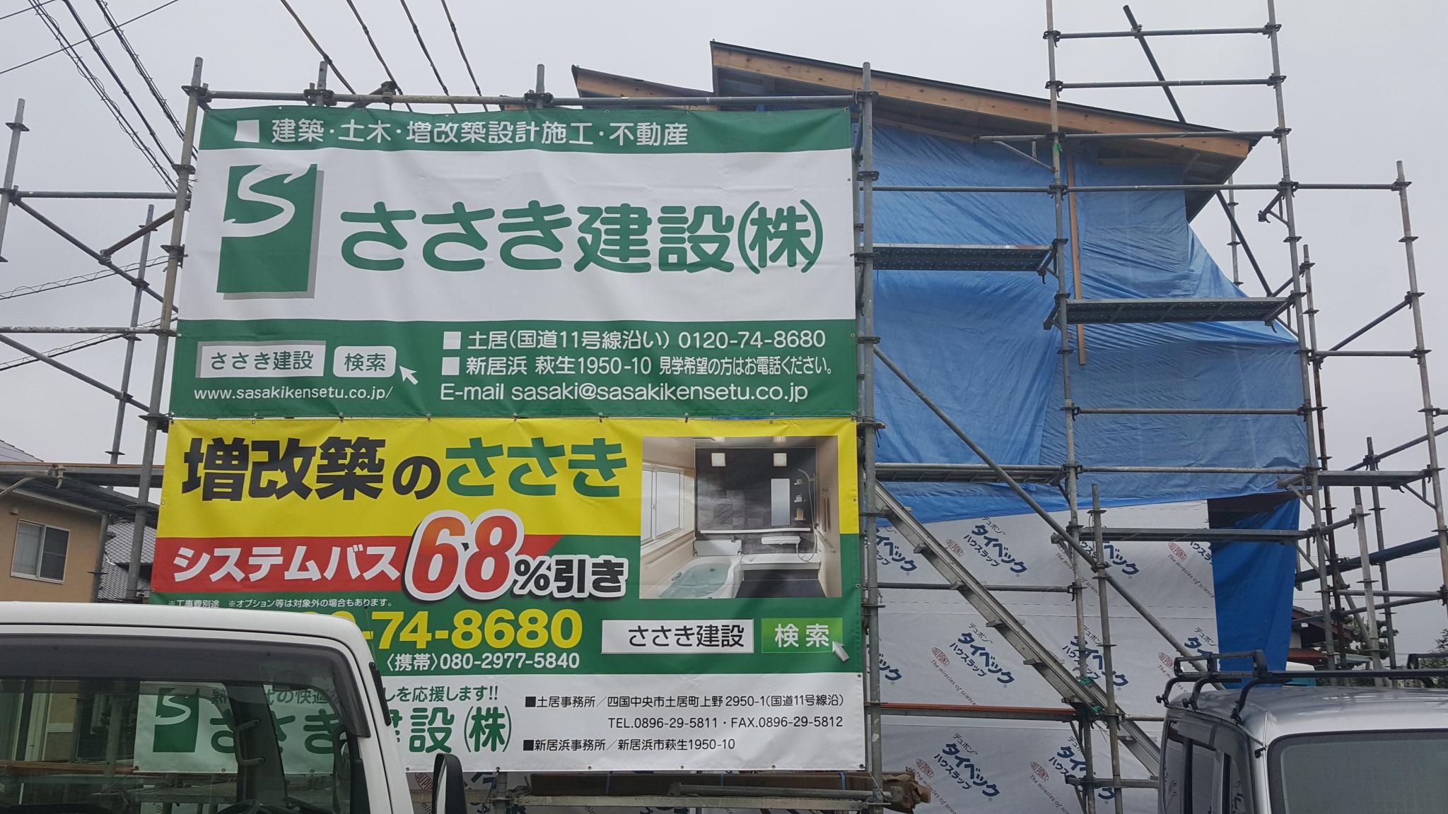 新居浜市で耐震等級の家の現場写真