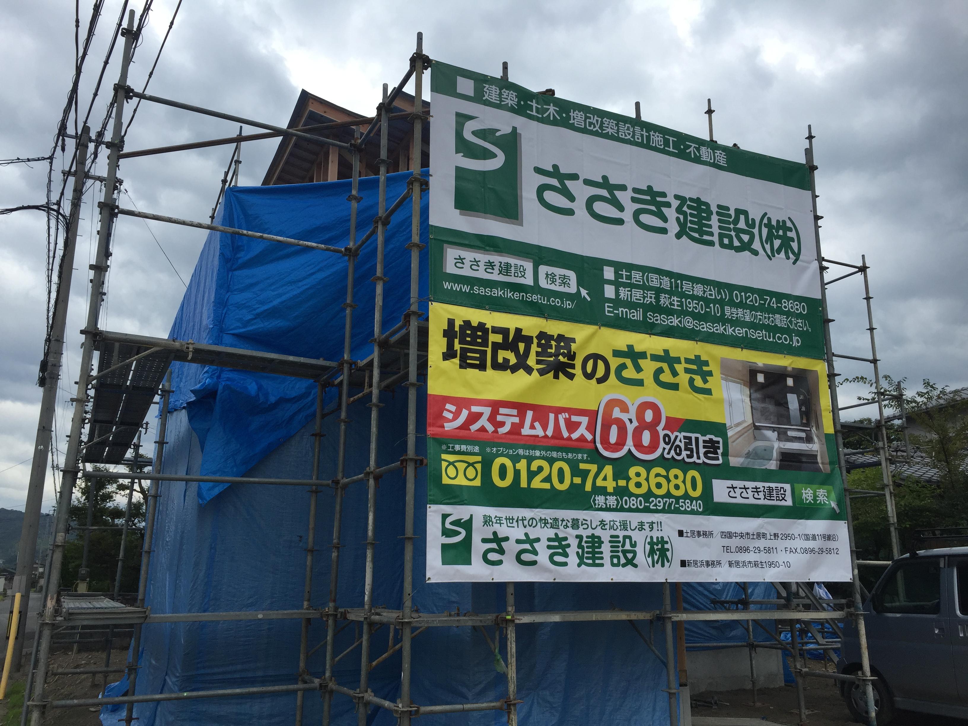 新居浜市で家を購入した方の現場写真