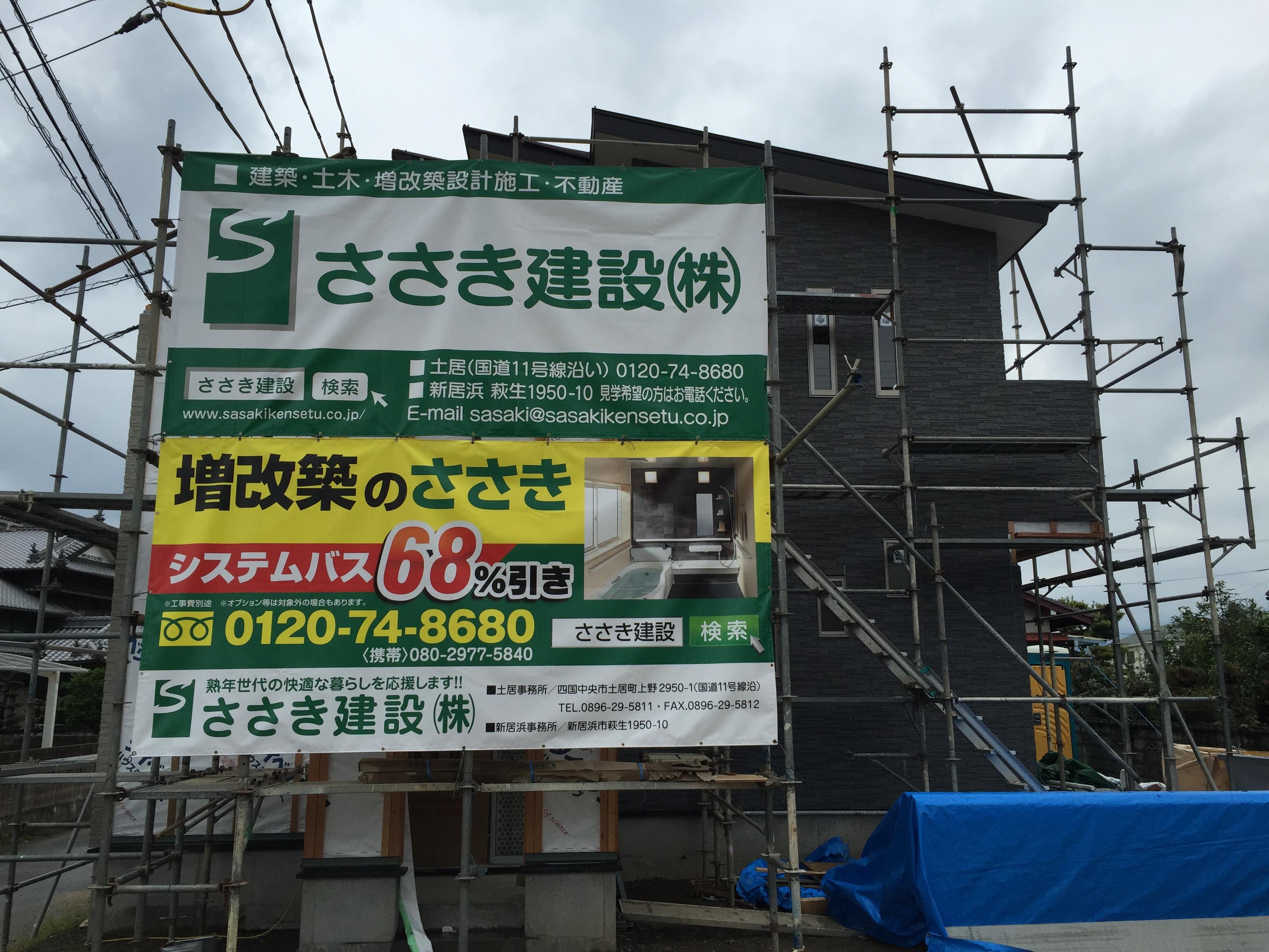四国中央市で建設会社が建てた家の現場写真