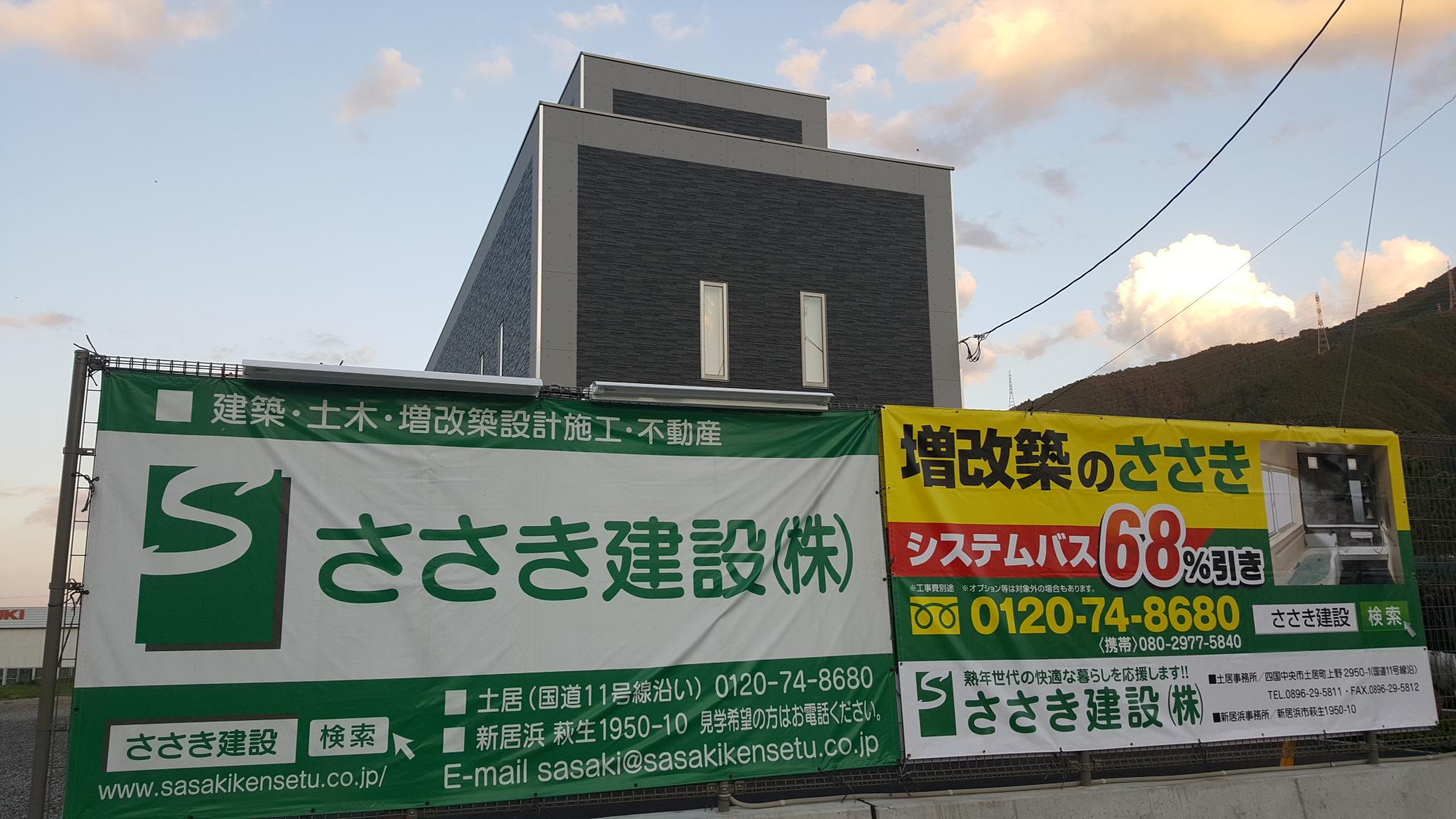 四国中央市で増築の看板写真