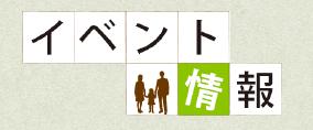 注文住宅のイベント情報の画像