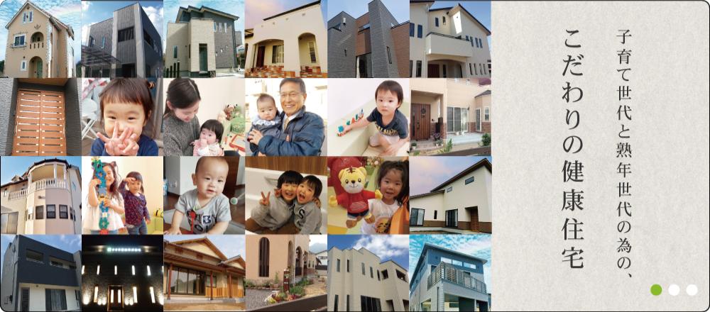 新居浜市で注文住宅を建てたお客様のお子様の写真