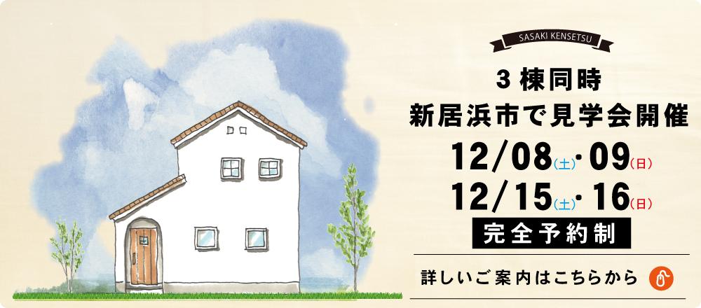 新居浜市で注文住宅についての画像
