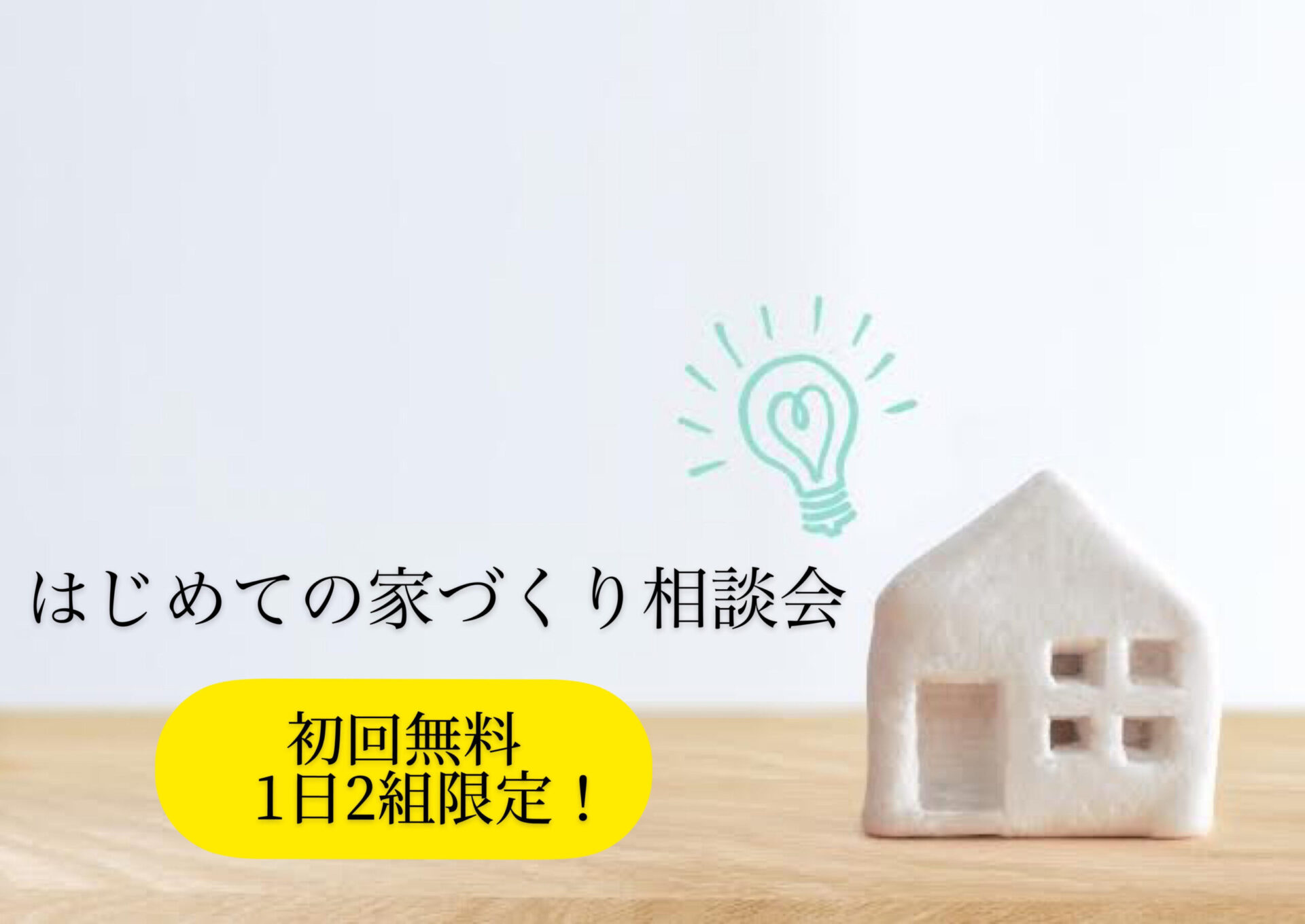 【イベント終了】家づくり相談会【初回無料!1日2組限定】