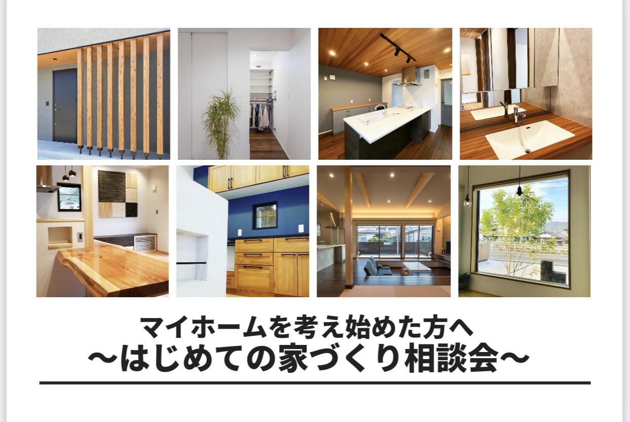 【イベント終了】初回無料!はじめての家づくり相談会開催中!