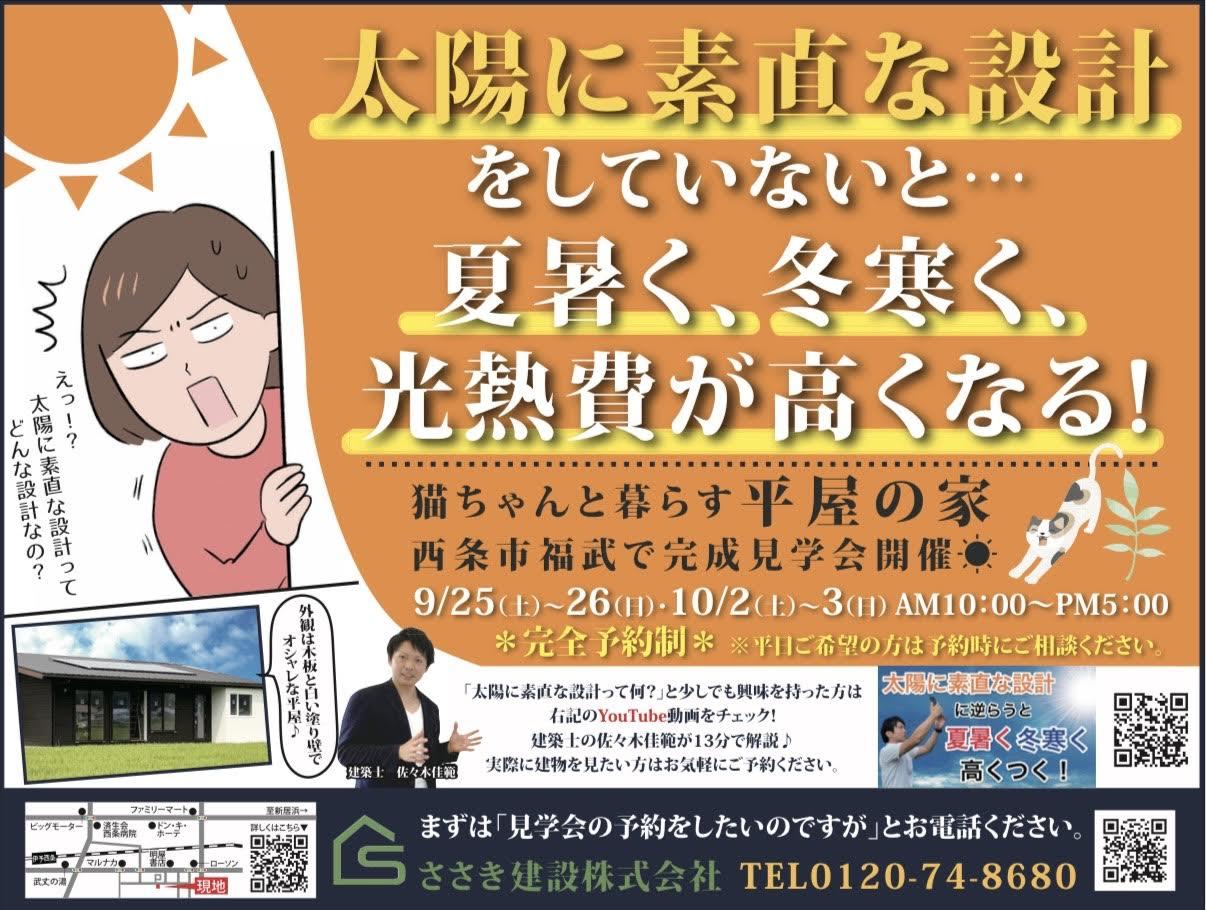 【イベント終了】猫ちゃんと暮らす平屋の家♪完成見学会開催!