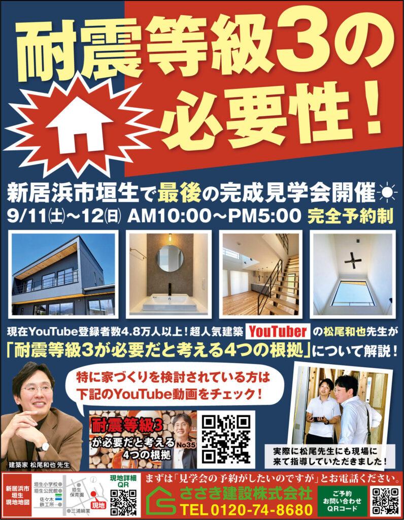 新居浜市で耐震等級3の家の画像